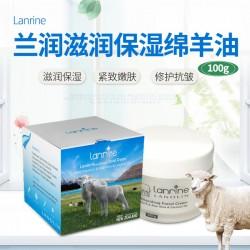 Lanrine 兰润滋润保湿绵羊油 100克