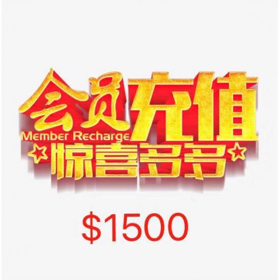 【会员充值】$1500纽币 直升黄金会员(禁止线上支付)